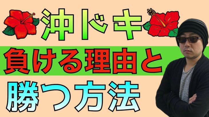 【パチスロ】沖ドキで負ける理由と勝つ方法!徹底解説!!