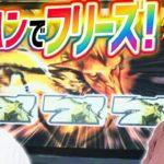 【懐かしのフリーズ!】木村魚拓のパチスロ爆笑伝説~第3話~【成瀬心美】