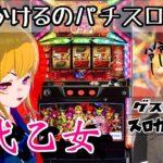 【パチスロコラボ実戦】スロカイザーさんと初代乙女!【きっとヒデヨシしばり】