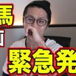 【重大発表】競馬企画について【日直島田の自由時間】