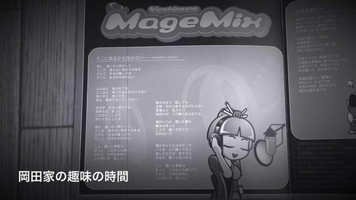そこにあるかもしれない-男性ボーカルver.(もどき)パチスロ吉宗-初代4号機-姫BIG