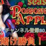 #03「全賭け勝負!!」オンラインcasino