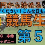 【競馬】見ないでください!こんな日もある泣 10万円から始まる競馬生活!第5話! 概要欄に大切なお知らせが・・・
