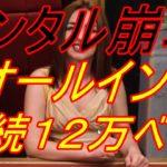 【オンラインカジノ】背水の陣 12万円ベット連発してみた【Online Blackjack】【無職借金1500万円】part27