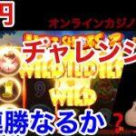 オンラインカジノ(ベラジョンカジノ)で1万円どこまで増やせるかチャレンジ#3 AirPods買えるまで続けようスロットギャンブル
