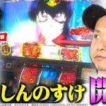 【俺たちのパチスロ】バジリスク絆(1/4)【LIVE配信】