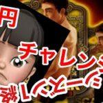 オンラインカジノ(ベラジョンカジノ)で1万円をどこまで増やせるかチャレンジ#8AirPods買えるまで続けようスロットギャンブル