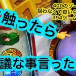 【パチスロサラリーマン番長2】タッチセンサーで不思議発見!