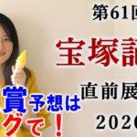 【競馬】宝塚記念 2020 直前展望(帝王賞の予想は当日までにブログで!) ヨーコヨソー