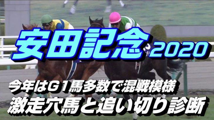 【競馬予想】安田記念2020 激走穴馬と追い切り診断
