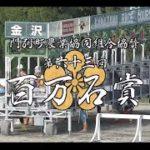 【金沢競馬】百万石賞2020 レース速報