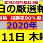 兵庫ダービー2020 毎日更新 【軸馬予想】■川崎競馬■園田競馬■2020年6月11日(木)