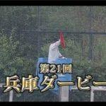 【園田競馬】兵庫ダービー2020 レース速報