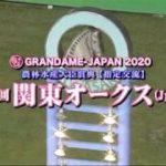 【川崎競馬】関東オークス2020 アクアリーブル牝馬3冠なるか