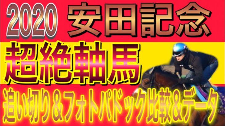 【競馬予想】安田記念2020  超絶軸馬‼︎  相手は3頭 アーモンドアイは軸で大丈夫⁈