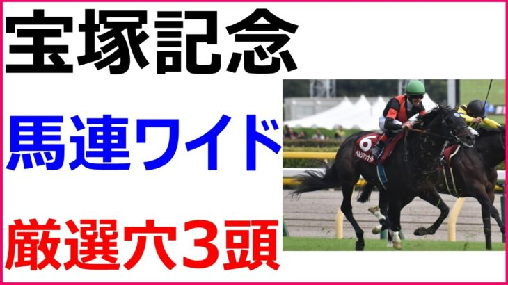 宝塚記念 2020 競馬予想 厳選穴馬3頭と人気馬診断