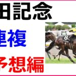 安田記念 2020 競馬予想 厳選穴馬3頭と3連複予想