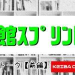 【2020函館スプリントS】距離短縮で一変!?1週前○○追いに注意!