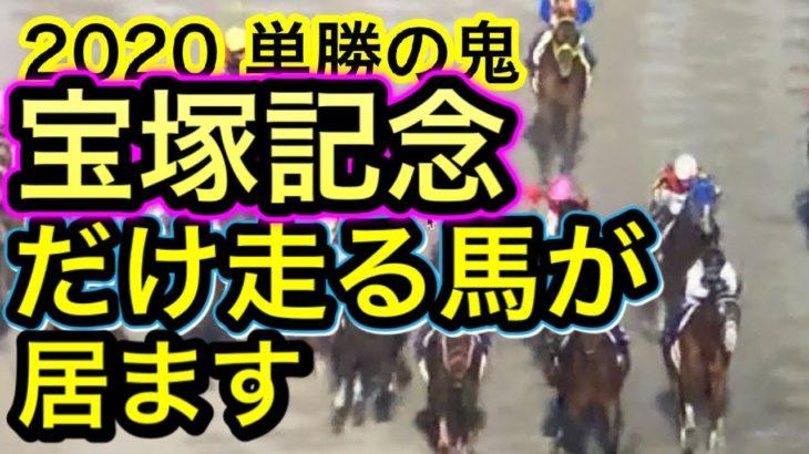【競馬予想】宝塚記念ガチで完全に激走パターンの馬 2020年