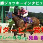 【佐賀競馬】2020年 第62回 九州ダービー栄城賞 優勝騎手インタビュー(2020.5.31)