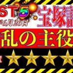 【競馬ランキング】2020宝塚記念 BEST5