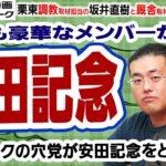 【競馬ブック】安田記念 2020 予想【TMトーク】(栗東)