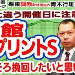 【競馬ブック】函館スプリントステークス 2020 予想【TMトーク】