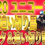 【競馬 予想】ユニコーンステークス2020 カフェファラオVSフルフラットVSレッチェバロック⁈