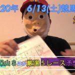 2020/6/13土曜競馬予想第一部😏天保山SほかbyMrおじさん