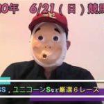 2020/6/21日曜競馬予想第一部😊函館SS,ユニコーンSほかbyMr.おじさん