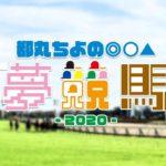 都丸ちよの夢競馬2020【安田記念/ウイニングポスト9 2020】(第46回)