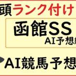 【函館スプリントステークス2020】AIによる競馬予想してみた
