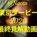 【東京ダービー2020】予想実況【Mの法則による競馬予想】