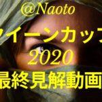 【クイーンカップ(笠松)2020】予想実況【Mの法則による競馬予想】