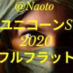 【ユニコーンステークス2020予想】フルフラット【Mの法則による競馬予想】