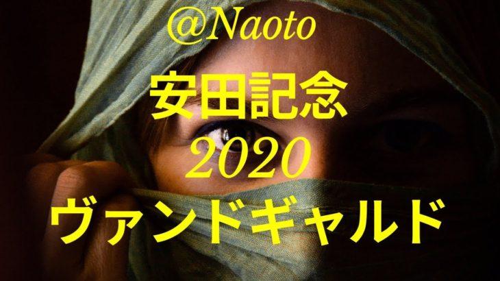 【安田記念2020予想】ヴァンドギャルド【Mの法則による競馬予想】