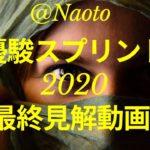 【優駿スプリント2020】予想実況【Mの法則による競馬予想】