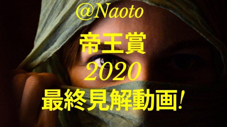 【帝王賞2020】予想実況【Mの法則による競馬予想】