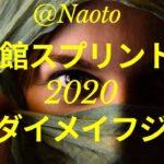 【函館スプリントステークス2020予想】ダイメイフジ【Mの法則による競馬予想】