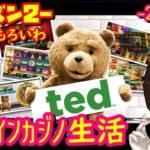 27日目 オンラインカジノ生活シーズン2【ラッキーニッキー】
