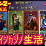 28日目 オンラインカジノ生活シーズン2【カジノエックス】