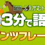 【3分で語る】名馬物語・ダンツフレーム【競馬トーク】