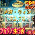 30日目 オンラインカジノ生活シーズン2【カジノイン】
