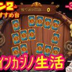 34日目 オンラインカジノ生活シーズン2【カジノエックス】