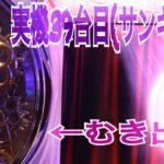 パチスロ実機39台目 レア物(入手困難台)ナビオ-トプレイ 初代魔法少女まどか☆マギカ 家スロ