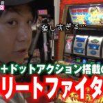 【5thリールストック機!!】ワサビが「ストリートファイターⅡ」を生配信!!【ぴーすとらいくの放送テスト #7】