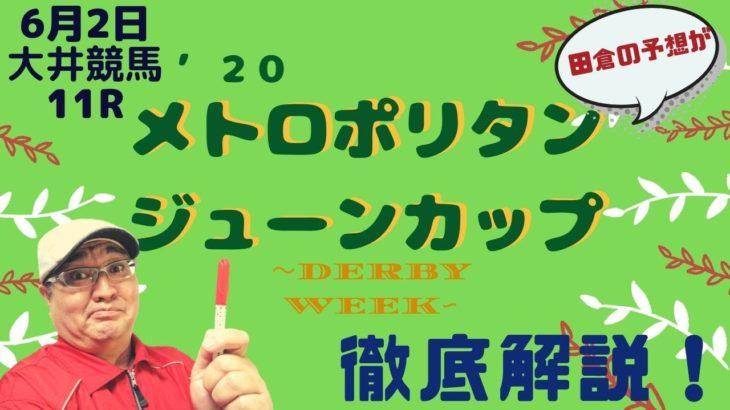 【田倉の予想】6月2日大井競馬・'20メトロポリタンジューンカップ 徹底解説!