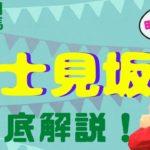 【田倉の予想】6月26日大井競馬 富士見坂賞 徹底解説!