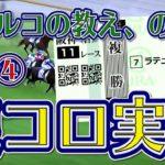 競馬実践・④複勝コロガシ6/7で勝負だ!
