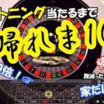 #76【オンラインカジノ ルーレット】ライトニング当たるまで帰れま10!